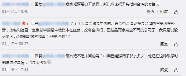 台湾五粮液哥称大陆将出现粮荒这是真的吗?台湾五粮液哥称大陆将出现粮荒时间过程详解(图6)