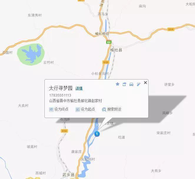 本活动规则由《榆社县寻梦园建设管理有限公司》负责解释 景区地址