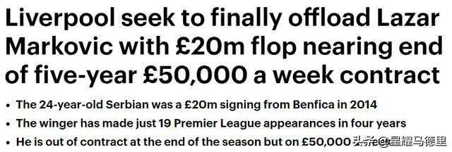 利物浦最近几年来最洪流货?身价2万万镑却3年未进场!中超队都拒要他
