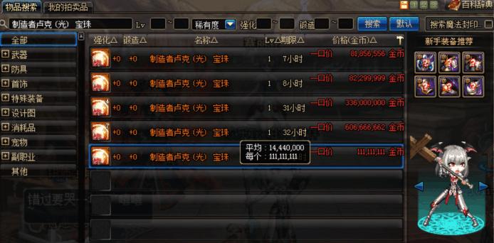 dnf: 玩家一夜之间就亏了1个亿? 版本末期, 这个材料不要乱买!