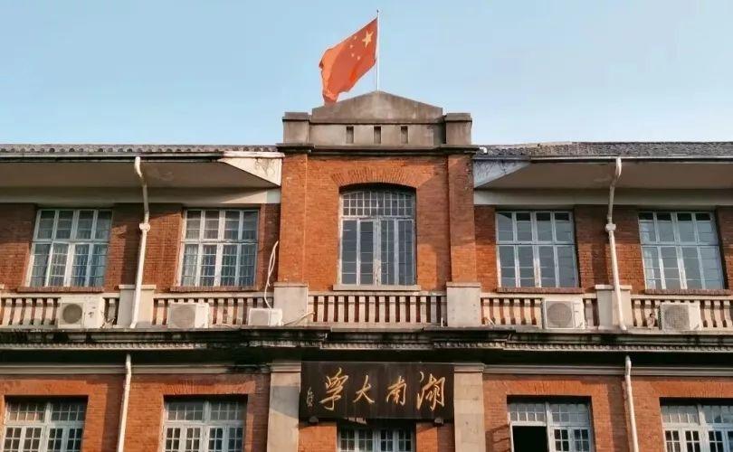 长沙高校2018届毕业生就业质量报告:这些专业最吃香!