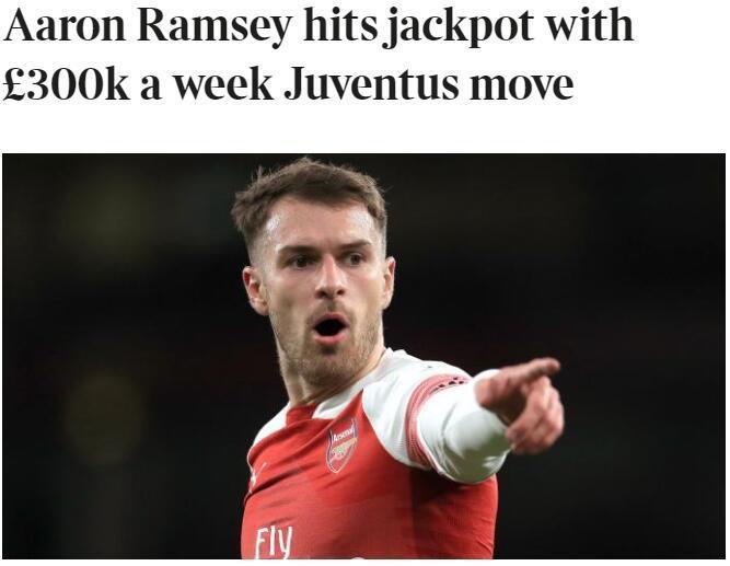 拉姆塞获尤文30万镑周薪,跻身英球员最高薪行列
