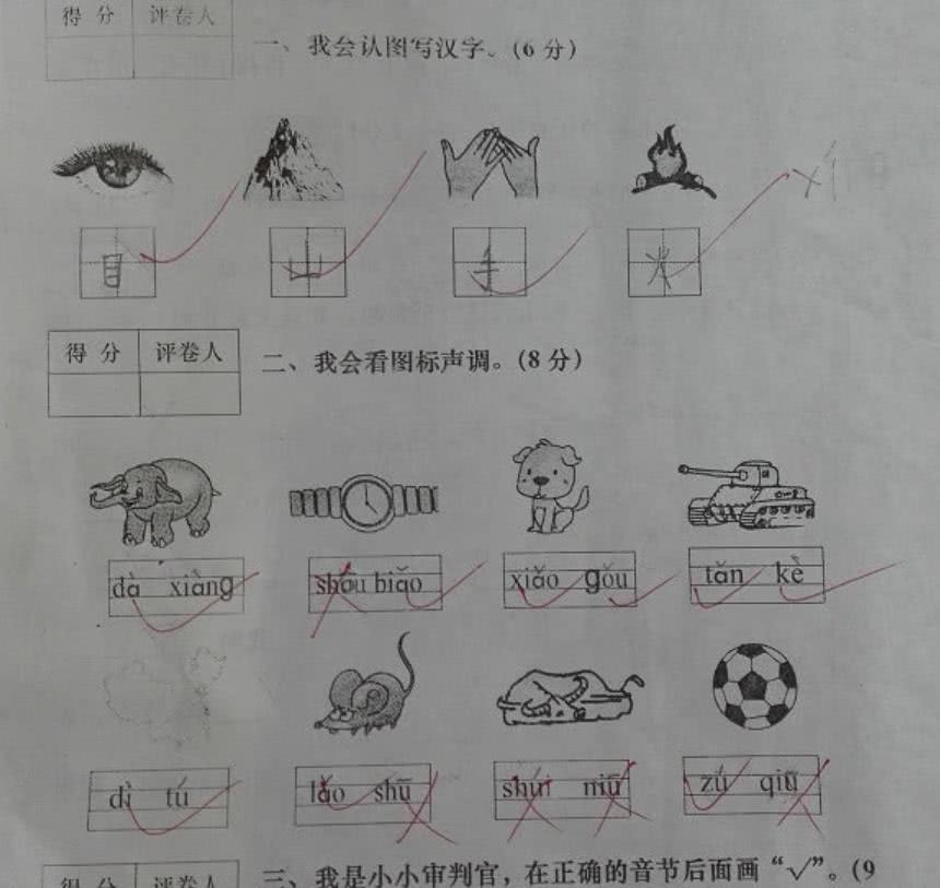 一年级语文考试题这么难?难哭了学生,愁坏了家长