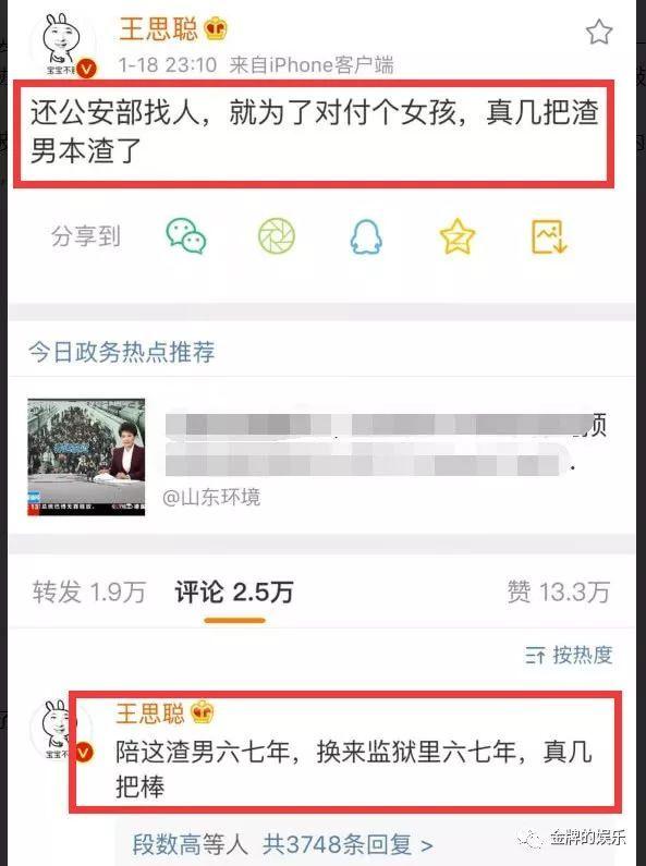 吳秀波妻子聲明稱報警是忍無可忍,網友:開始用老婆洗白了 作者: 來源:金牌娛樂