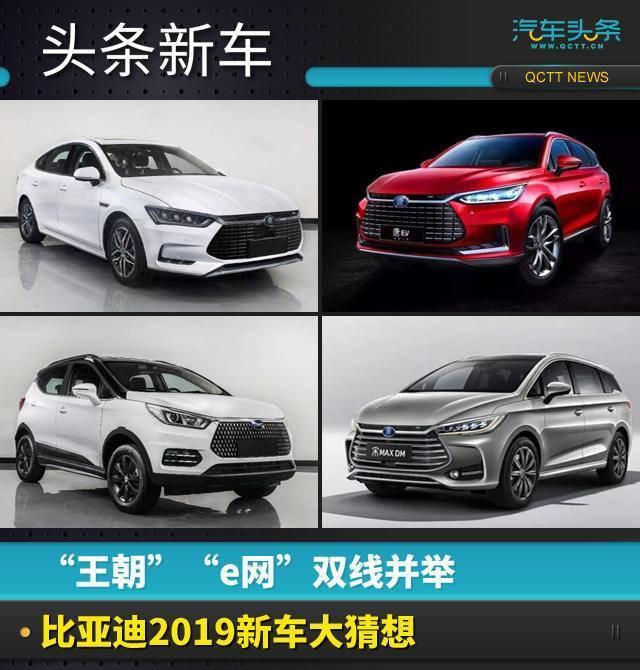 王朝 e网 双线并举,比亚迪2019新车大猜想