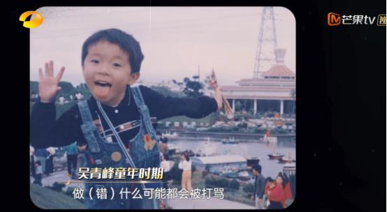 家家有本难念的经!吴青峰自曝童年被父亲毒打关系不好!