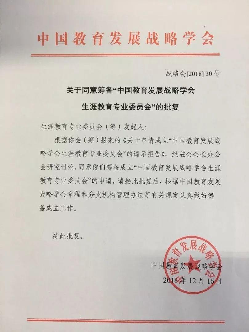 """关于邀请加入""""中国教育发展战略"""