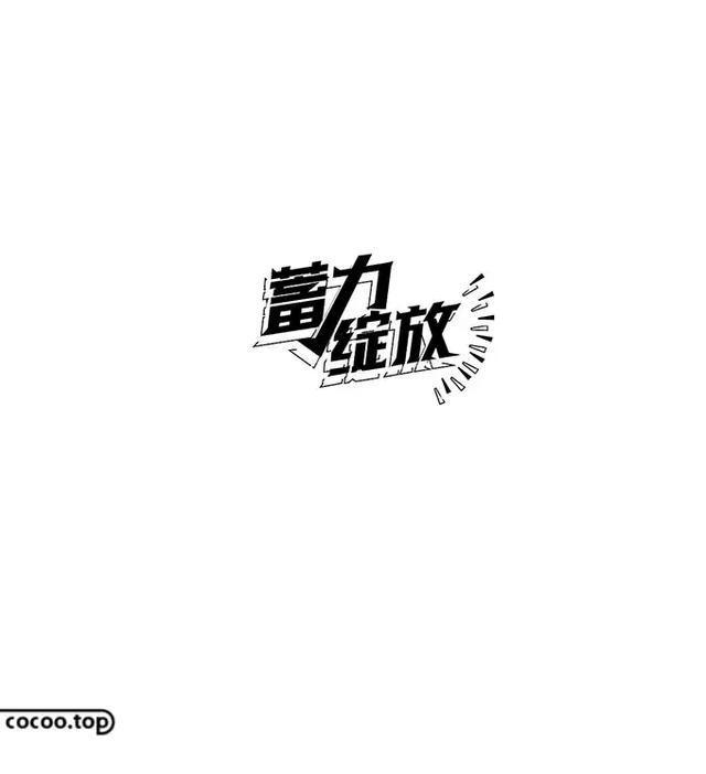 笔划之间的玄妙 汉字设计常用方法