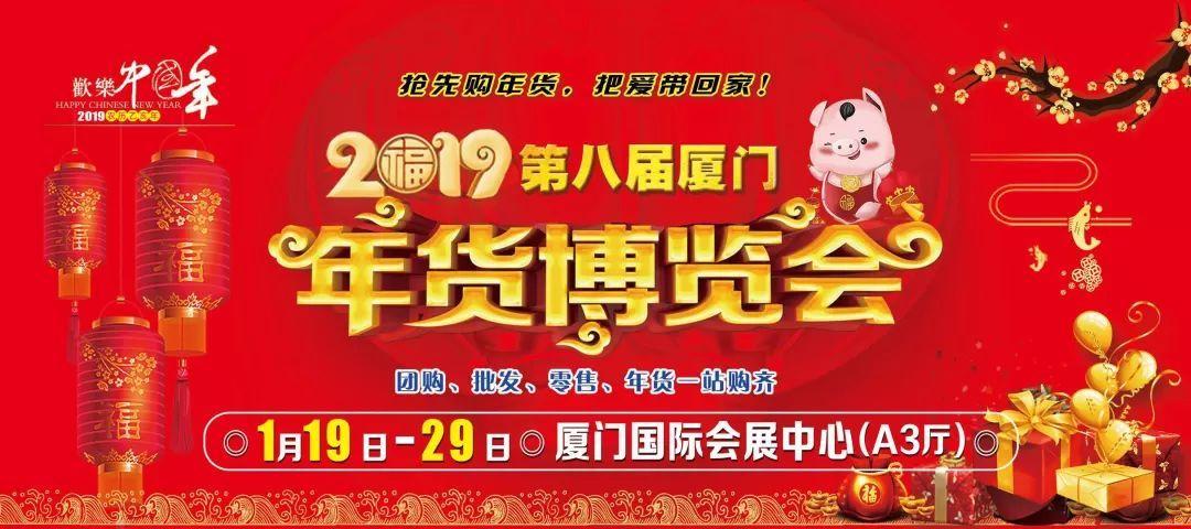 2019年春节厦门年货博览会