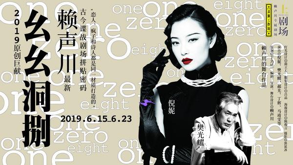 赖声川首次导演谍战剧,女主角倪妮初涉舞台剧出演地下党