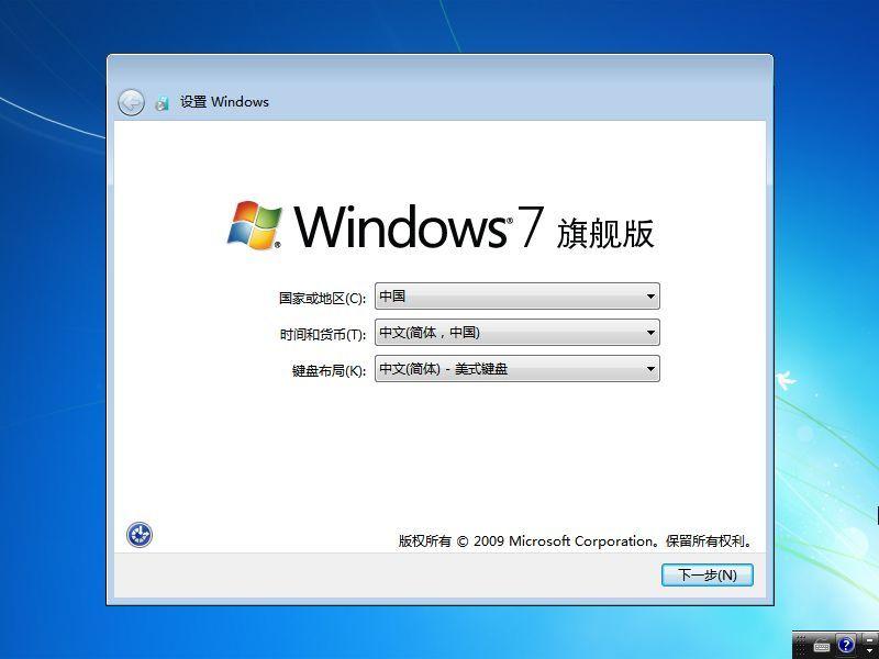 原版win7系统怎么安装超详细教程 (14)