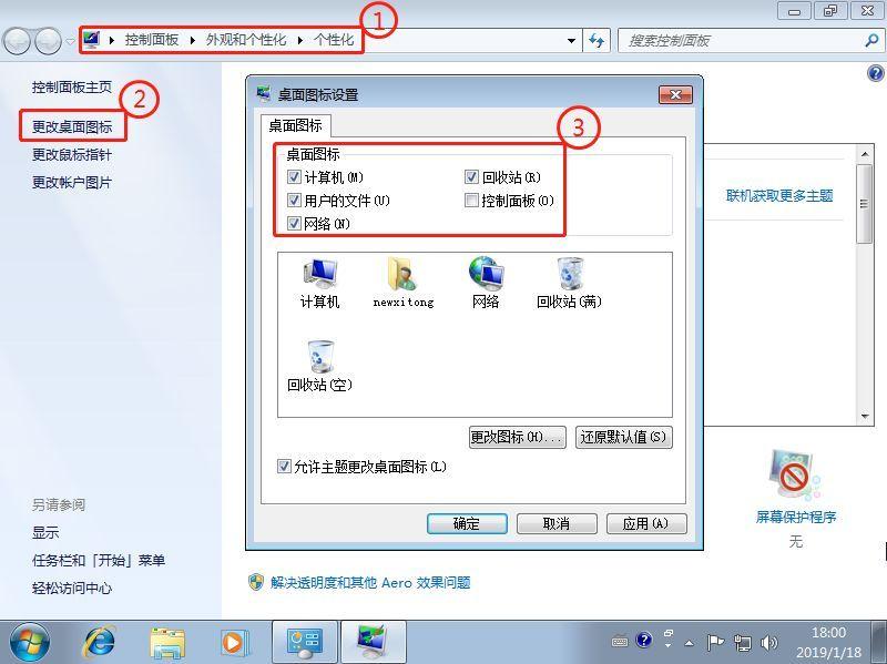 原版win7系统怎么安装超详细教程 (25)