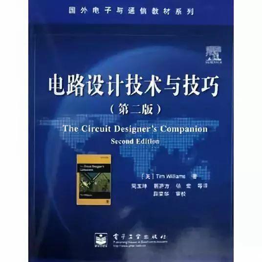 下载:电路设计技术与技巧(中文版+英文版)