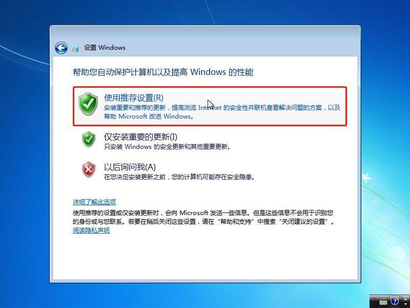 原版win7系统怎么安装超详细教程 (19)