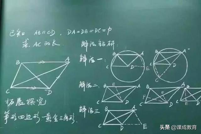 语文老师的板书vs数学老师的板书,板书很重要图片