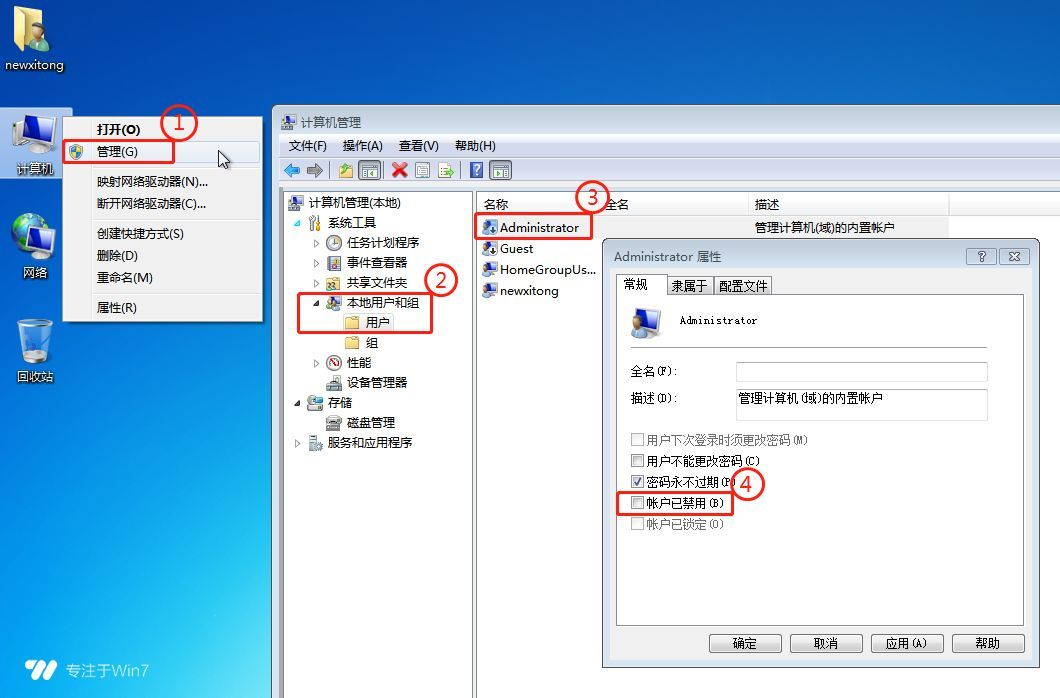 原版win7系统怎么安装超详细教程 (23)