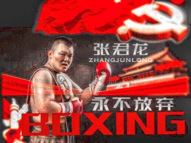 原创张君龙当选重量级拳坛稳定之王,20战全胜比肩拳王约书亚