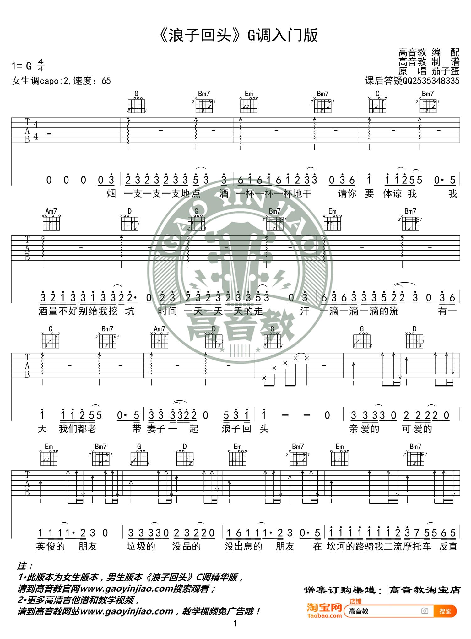 《浪子回头》吉他谱g调入门版 茄子蛋 高音教编配图片