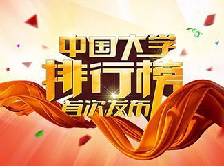 中国重点大学分类排行榜:综合类