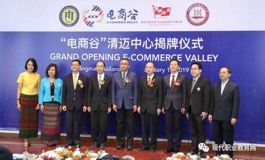 電商谷首個海外中心在泰國建成