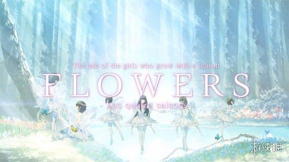 PS4超唯美画风百合解谜《FLOWERS四季》宣传片赏!
