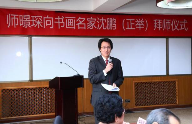书画家沈鹏(正举)收徒仪式在京举行