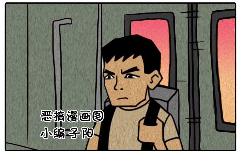 恶搞漫画:地铁上一群奇怪的人
