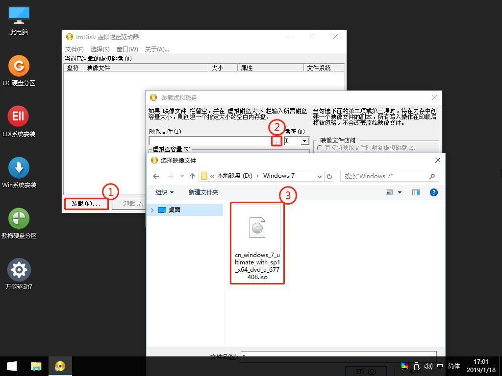 原版win7系统怎么安装超详细教程 (5)