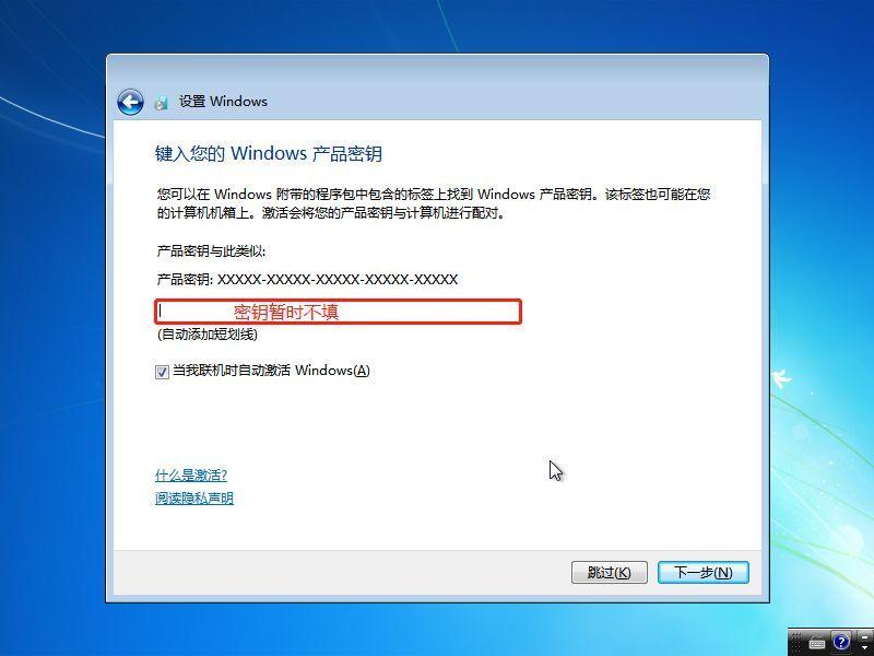 原版win7系统怎么安装超详细教程 (17)