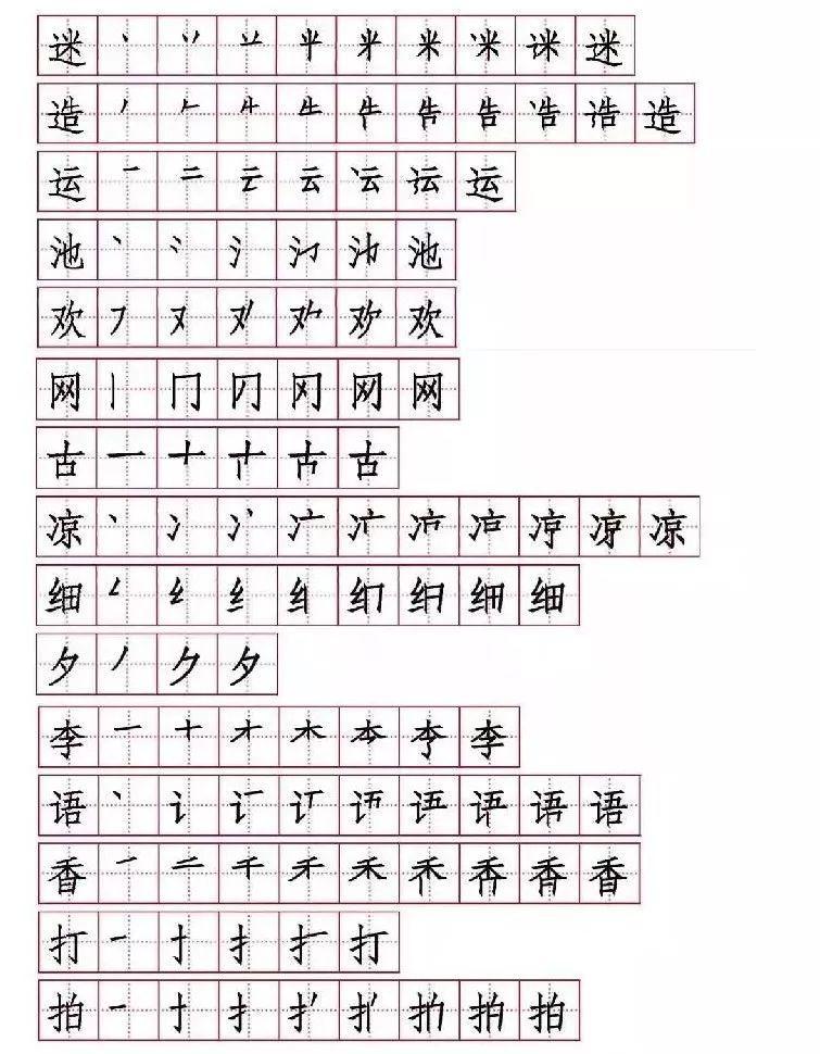 部编版一 下 写字表生字笔顺表描红字帖 可下载打印