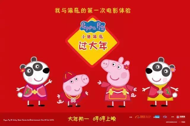 预售票房输给了《小猪佩奇》,吴秀波新片逃离