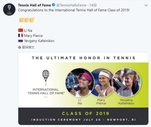 确定进入网球名人堂,李娜再创历史!职业生涯已创造多项亚洲第一