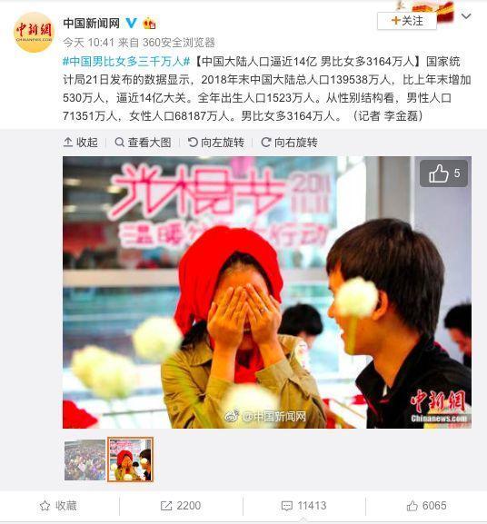 中国大陆男女比例揭晓 高单身率专业火了!