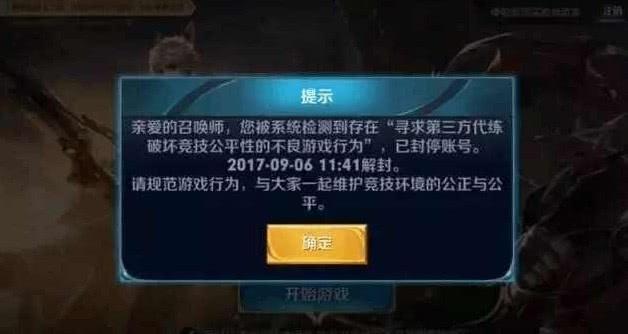 王者荣耀:玩家账号被封100年,他一句话客服解封还收到份意外