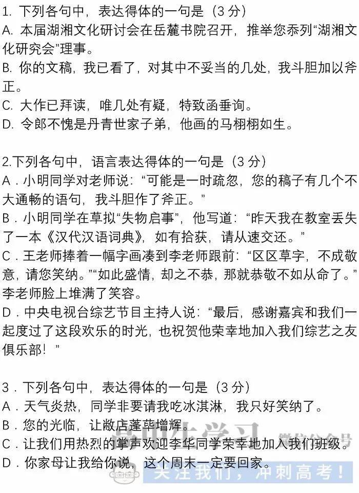 【寒假打卡】高考语文语言得体及谦敬词34道经典题(含解析)