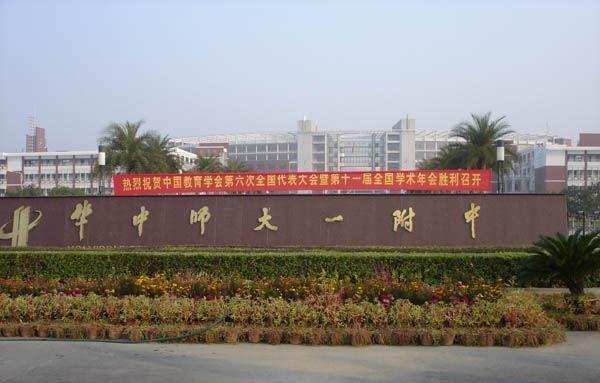 """湖北省""""最牛""""的4所中学,第一名毫无争议,深受""""清北""""喜爱!"""