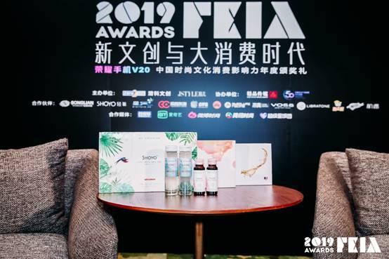 SHOYO轻氧亮相2019FEIA年度盛典