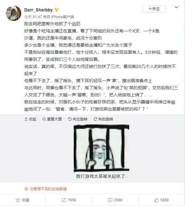原创             绝地求生:警察站逃犯背后观战 因水平太菜看不下去被当场逮捕