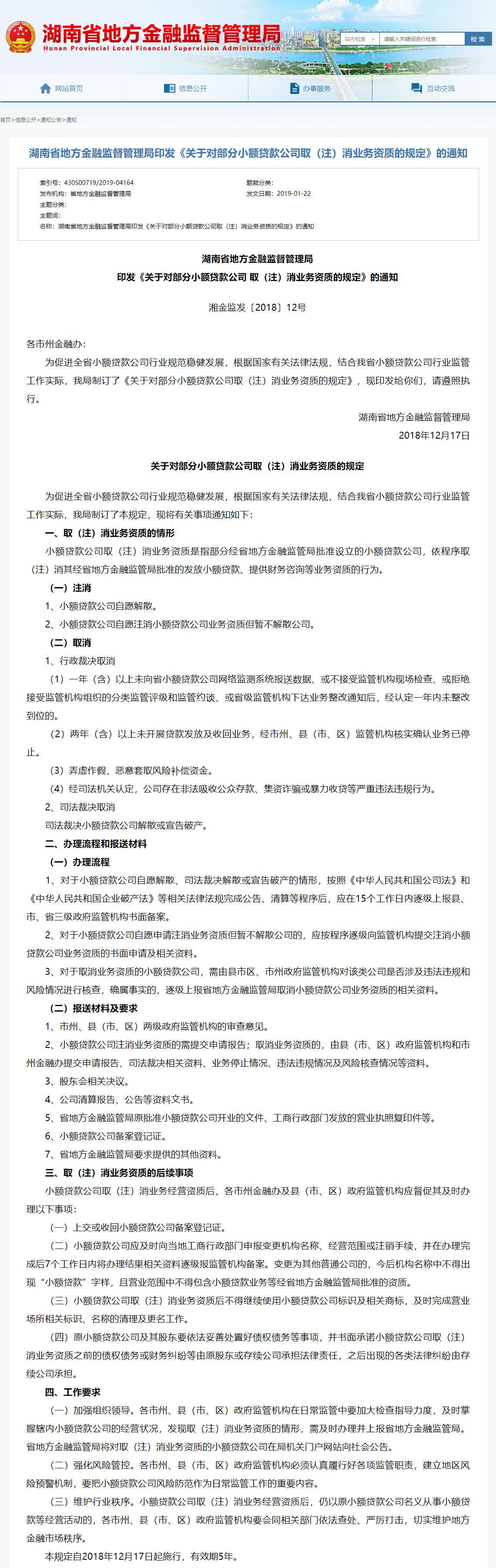 [湖南省地方金融監管局:小貸公司違法違規將被取消業務資質]地方金融監管局