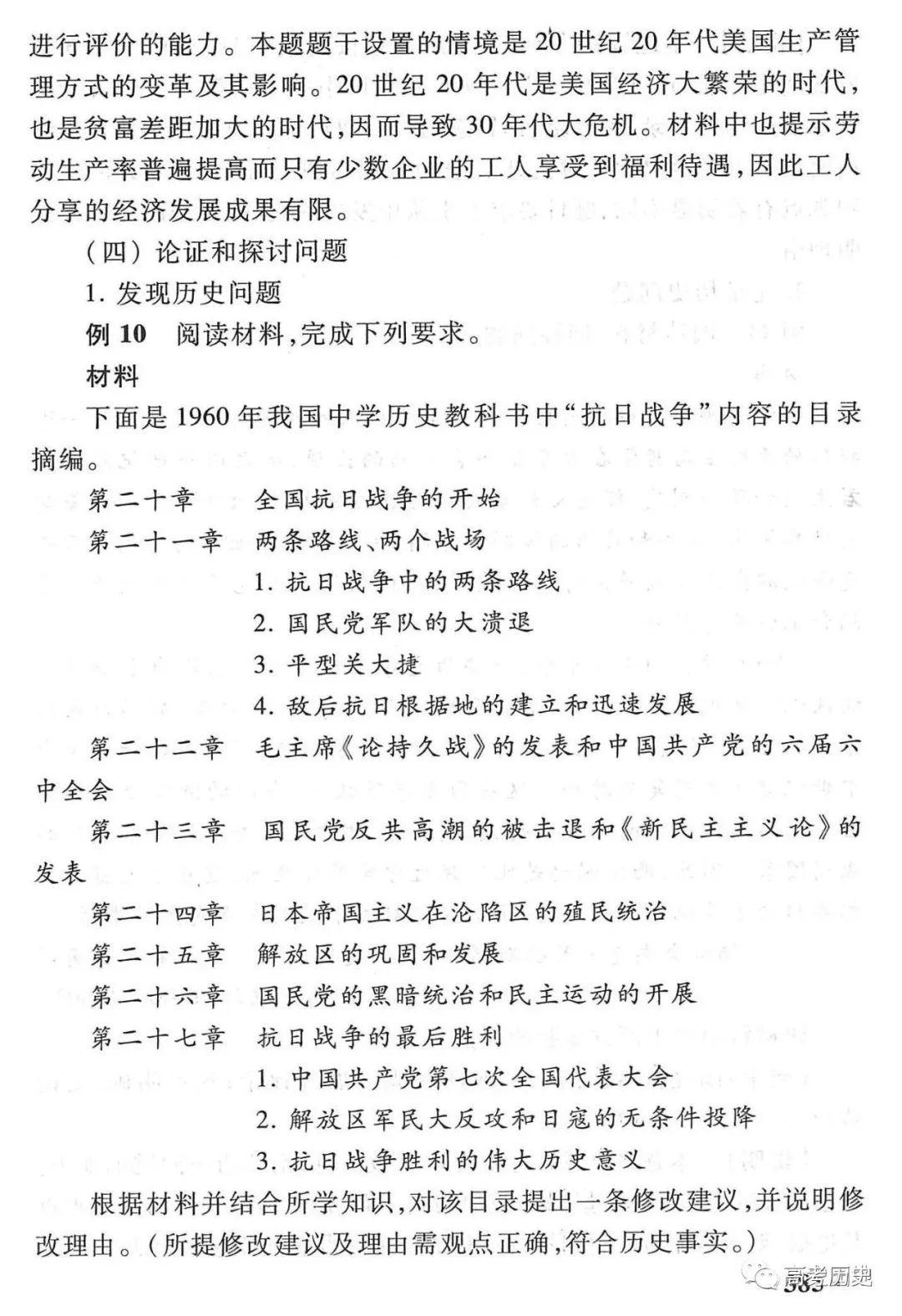 2019高考【物理/化学/历史】考试大纲及说明出炉!