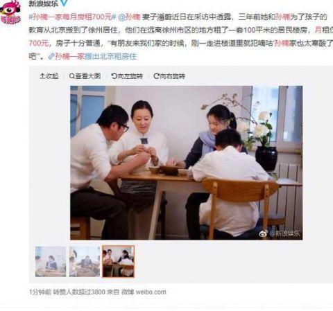 孙楠一家搬出北京每月700租房住 被朋友说太寒酸!