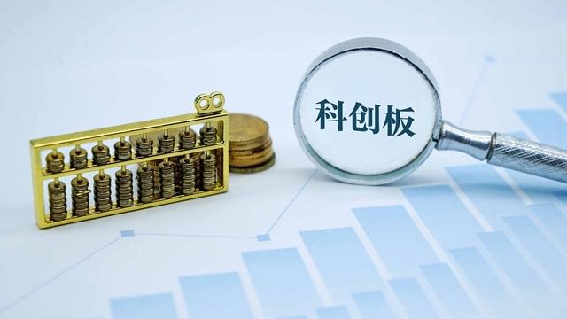 科創板推出,助力中國經濟模式轉向創新驅動 科創板概念股
