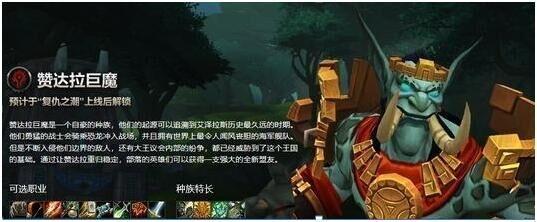《魔兽世界》8.1赞达拉巨魔信仰圣光!独有坐骑傲视群雄!