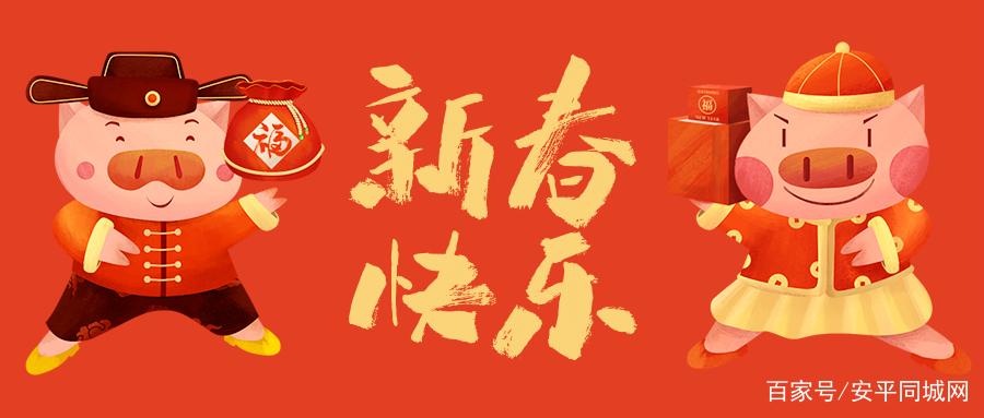"""安平博陵网祝大家2019年""""猪""""年大吉""""猪""""事顺利"""