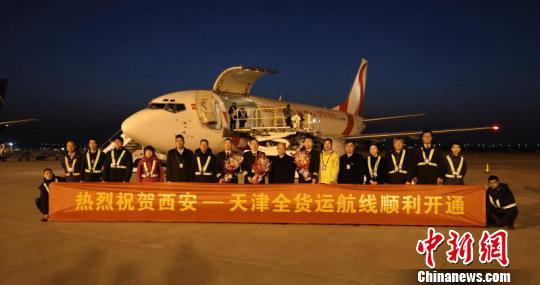 西安—天津全货运航线开通 西安已累计开通19条全货运航线