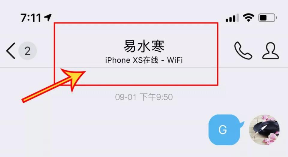 QQ显示iPhoneXs在线方法+双开(附带地址教程)
