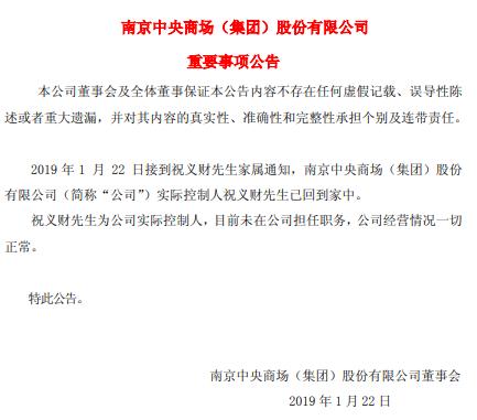 [中央商場發布公告:公司實控人祝義財已回到家中]中央商場