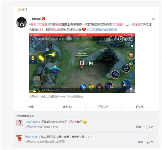"""骚白332连胜被称为""""白导"""",网游一片骂声究竟为何"""