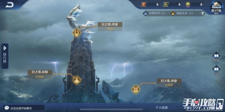 《王者荣耀》日之塔启程困难模式通关方法详细攻略