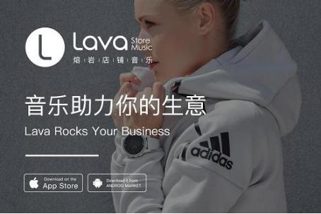 Lava店铺音乐助力店铺 听音乐在线控制台免费送